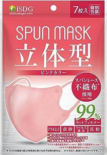 ISDG 医食同源ドットコム 立体型スパンレース不織布カラーマスク SPUN MASK (スパンマスク) 個包装 7枚入り ピンク