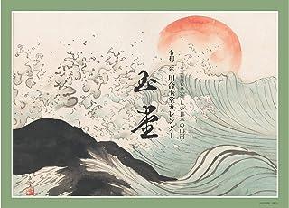 川合玉堂カレンダー2020年度版