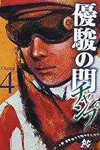 優駿の門-チャンプ 4 (プレイコミックシリーズ)