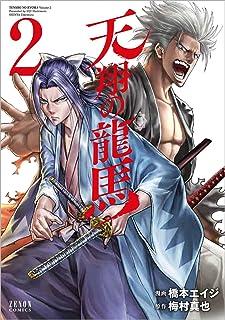 天翔の龍馬 2 (ゼノンコミックス)