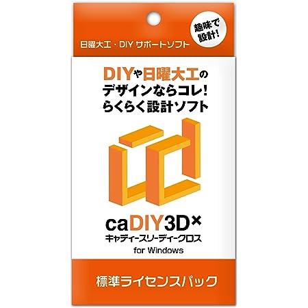 caDIY3D-X 標準 ライセンスパック 【DIY(日曜大工、木工、ガーデニング)用の3DCAD(設計ソフト)】