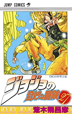 JOJO'S BIZARRE ADVENTURE Vol.27 ( Japanese Edition )
