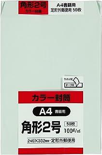 キングコーポレーション 封筒 ソフトカラー 角形2号 テープ付 50枚 グリーン K2S50GEQ50