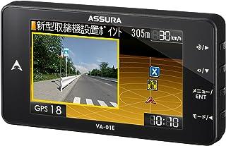セルスター レーダー探知機 VA-01E 日本製 3年保証 GPSデータ更新無料 ガリレオ衛星対応 逆走警告&高速道逆走注意エリアを収録 VA-01E 3.2インチ