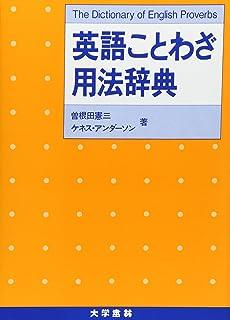 英語ことわざ用法辞典