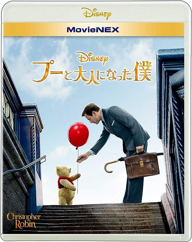 ヒギンズロータリー祝うプーと大人になった僕 MovieNEX [ブルーレイ+DVD+デジタルコピー+MovieNEXワールド] [Blu-ray]