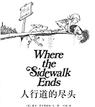 Where the Sidewalk Ends:The Poems and Drawings of Shel Silverstein (Chinese Edition)