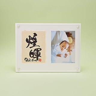フォトフレーム命名書(ホワイト)全4色!【命名・赤ちゃん・名づけ・記念写真・写真立て】