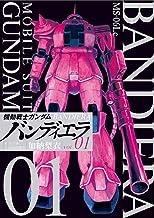 表紙: 機動戦士ガンダム バンディエラ(1) (ビッグコミックス) | 加納梨衣