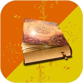 Quran Sharif Audio 30 para mp3