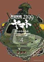 表紙: 宇宙戦艦ヤマト2199(4) (角川コミックス・エース) | 西崎 義展