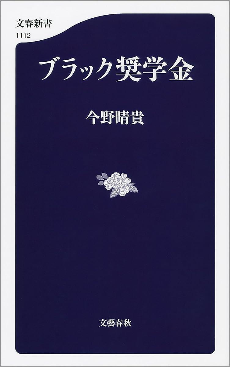 バラエティ肺メディアブラック奨学金 (文春新書)