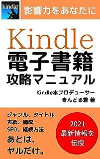 Kindle電子書籍出版攻略マニュアル: 稼ぐ 副業 売れる 人生 変える 電子書籍出版シリーズ