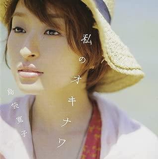 """私のオキナワ (CD+DVD)島袋寛子"""" border="""