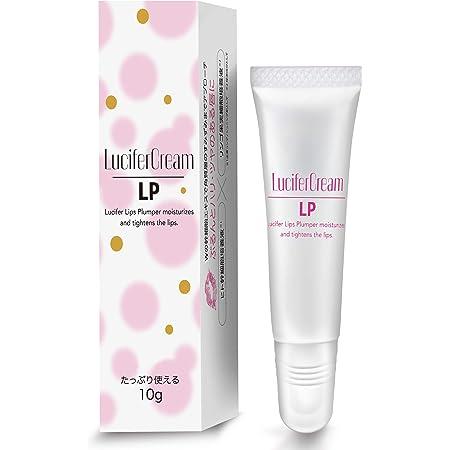ルシフェル 唇美容液 リッププランパー 日本製 ヒト幹細胞培養液配合 リップ 10g