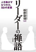 表紙: リーダーの禅語───人を動かす5つの力、50の言葉 (三笠書房 電子書籍) | 枡野 俊明
