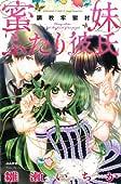 蜜妹ふたり彼氏 調教牢獄村 (ぶんか社コミックス S*girl Selection)