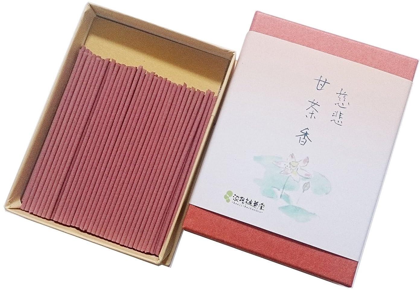 活性化する動かすスリチンモイ淡路梅薫堂のお香 慈悲甘茶香 25g #54 ミニ寸 いい香り いい匂い お線香