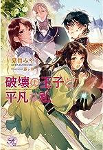 表紙: 破壊の王子と平凡な私【SS付】【イラスト付】 (フェアリーキス) | 藤ヶ咲