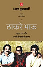 Thackeray Bhaau (Hindi Edition)