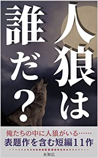 人狼は誰だ?