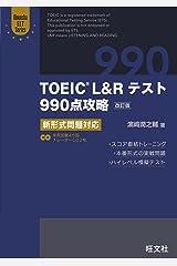 TOEIC L&Rテスト990点攻略 改訂版 新形式問題対応(音声DL付) Kindle版