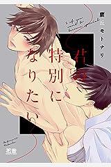 君の特別になりたい (花音コミックス) Kindle版