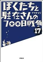 表紙: ぼくたちと駐在さんの700日戦争17 (小学館文庫) | ママチャリ