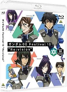 """ガンダム00 Festival 10 """"Re:vision"""" [Blu-ray]"""