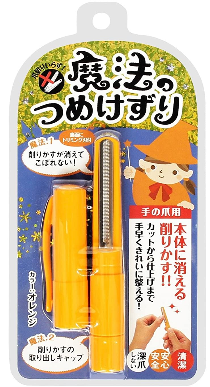 オーガニックエッセンス確実松本金型 魔法のつめけずり MM-090 オレンジ