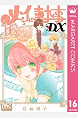 メイちゃんの執事DX 16 (マーガレットコミックスDIGITAL) Kindle版