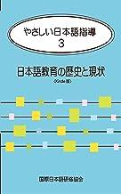 やさしい日本語指導3 日本語教育の歴史と現状<Kindle版>