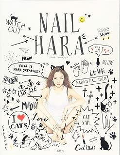 NAIL HARA 【特製ネイルシール付き】