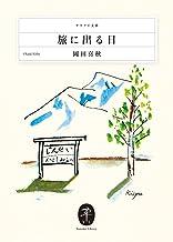 表紙: ヤマケイ文庫 旅に出る日   岡田 喜秋