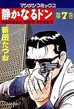 表紙: 静かなるドン7 | 新田 たつお