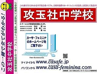 攻玉社中学校【東京都】 最新過去・予想・模試5種セット 1割引(最新の過去問題集1冊[HPにある過去問のうちの最新]、予想問題集A1、直前模試A1、合格模試A1、開運模試A1)