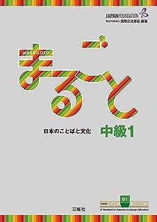 Marugoto: Japanese language and culture Intermediate1 B1 / まるごと 日本のことばと文化 中級1 B1 JF Standard coursebook / JF日本語教育スタンダード準拠コ...