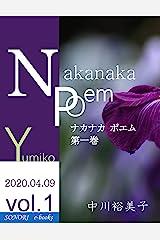 Nakanaka Poem: Vol.1 ナカナカ ポエム (SONORI e-books) Kindle版