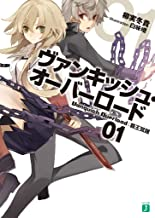 表紙: ヴァンキッシュ・オーバーロード 01 覇王覚醒 (MF文庫J) | 柳実 冬貴