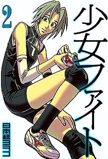 少女ファイト(2) (イブニングコミックス)