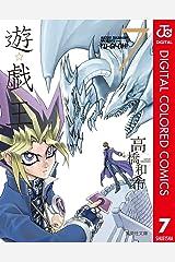 遊☆戯☆王 カラー版 7 (ジャンプコミックスDIGITAL) Kindle版