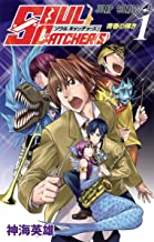 Best soul catchers manga Reviews