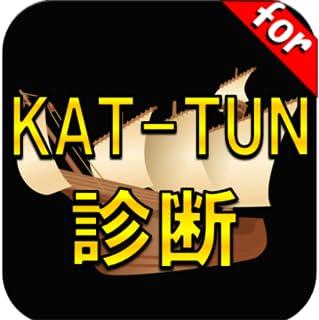 診断 for KAT-TUN 〜亀梨和也・上田竜也・中丸雄一の中で誰タイプ?