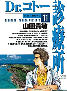 Dr.コトー診療所(11) (ヤングサンデーコミックス)