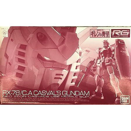 RG 1/144 RX-78 キャスバル専用ガンダム プラモデル (プレミアムバンダイ限定)