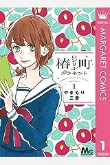 椿町ロンリープラネット 1 (マーガレットコミックスDIGITAL) Kindle版