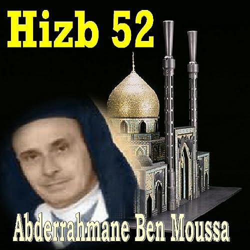 ABDERRAHMAN BEN TÉLÉCHARGER CORAN MOUSSA MP3