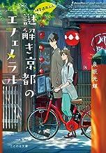 表紙: 神宮道西入ル 謎解き京都のエフェメラル (ことのは文庫)   くろのくろ