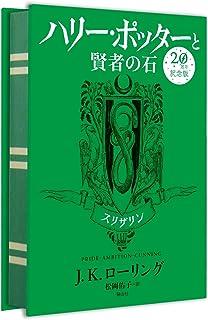 ハリー・ポッターと賢者の石 スリザリン(20周年記念版)