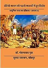 Revolts in First Century of British Rule in India: अँग्रेजी शासन की पहली शताब्दी में हुए विद्रोह (Hindi Edition)